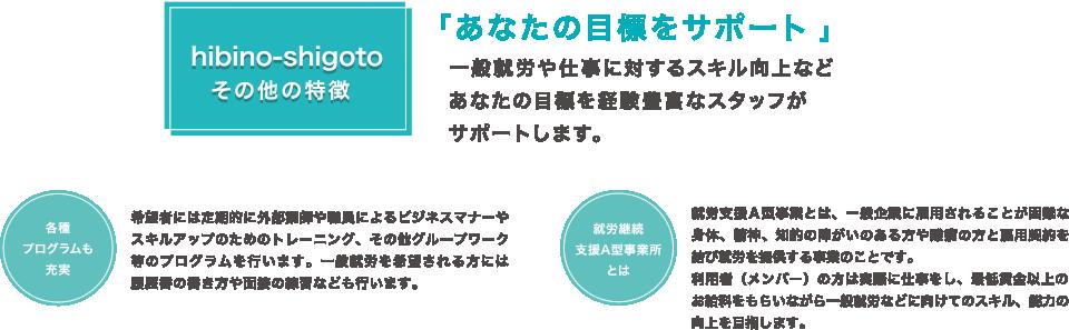 hibino-shigotoその他の特徴 「あなたの目標をサポート」