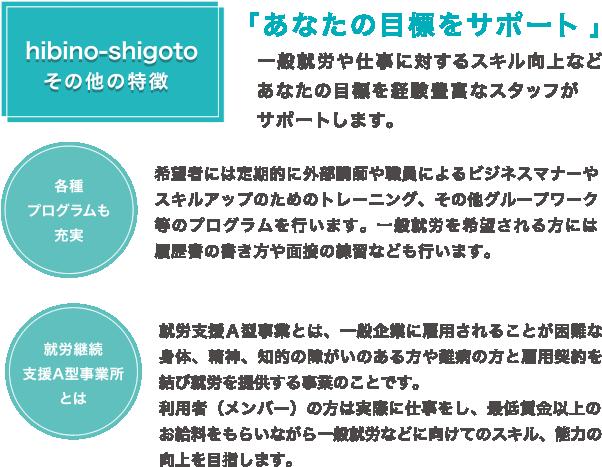 就労継続支援A型事業所 hibino-shigoto(ヒビノシゴト) その他の特徴 「あなたの目標をサポート」